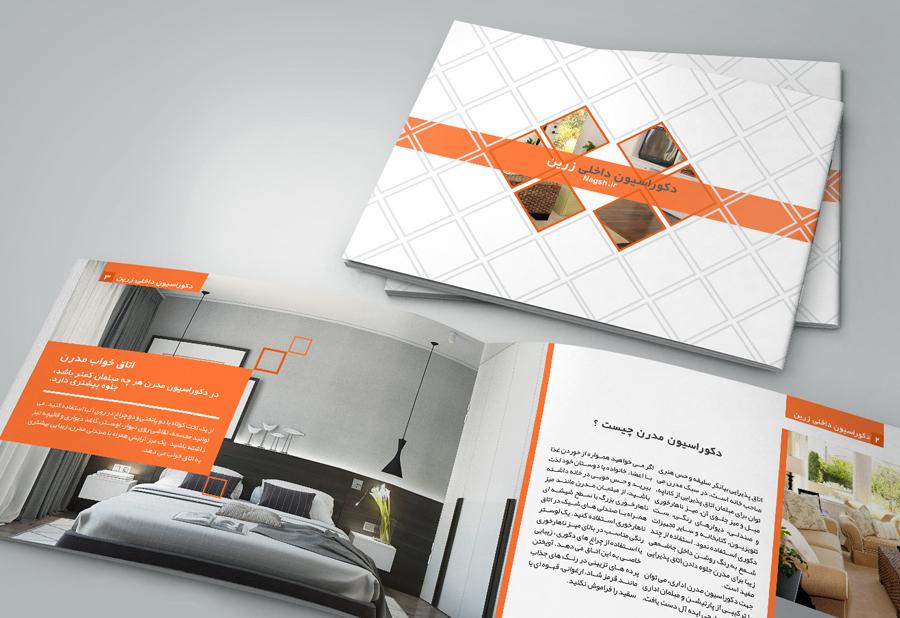 قبول سفارش طراحی کاتالوگ و بروشور