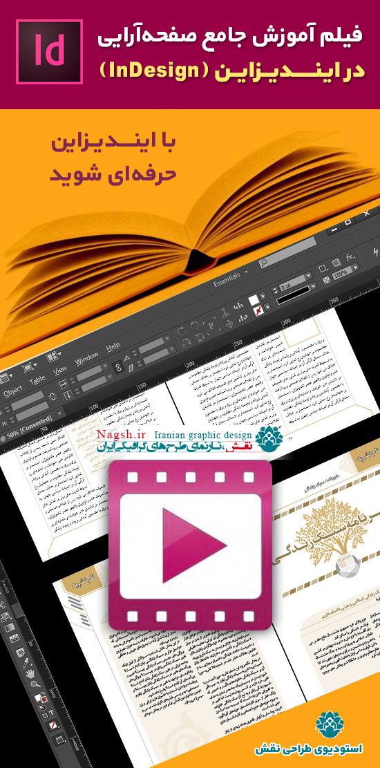 آموزش ایندیزاین indesign (فیلم فارسی)