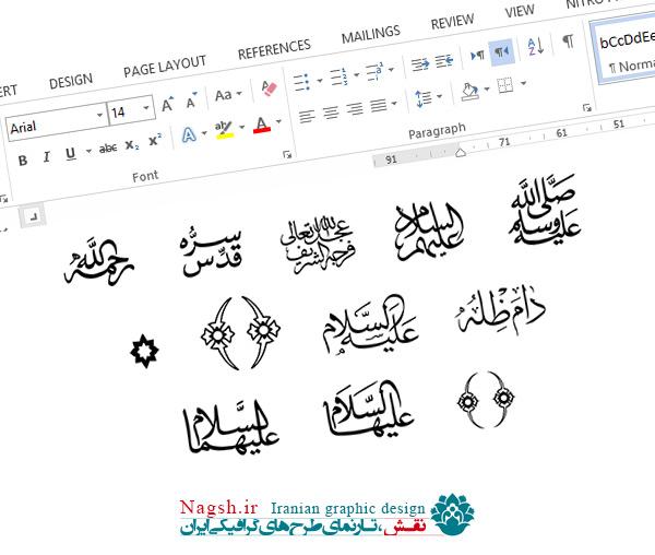 فونت علائم عربی - آموزش صفحه آرایی کتاب در ورد (word)