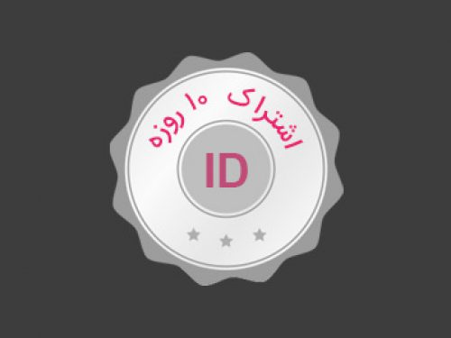اشتراک 10 روزه آموزش فارسی ایندیزاین