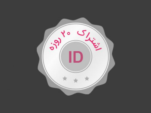 اشتراک 20 روزه آموزش فارسی ایندیزاین