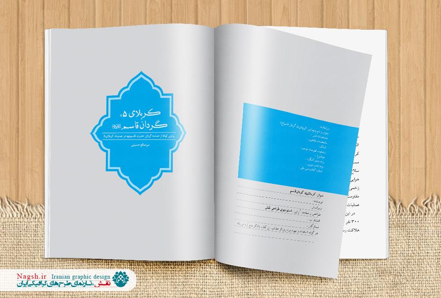 قالب آماده کتاب رقعی ورد و ایندیزاین - طرح مذهبی