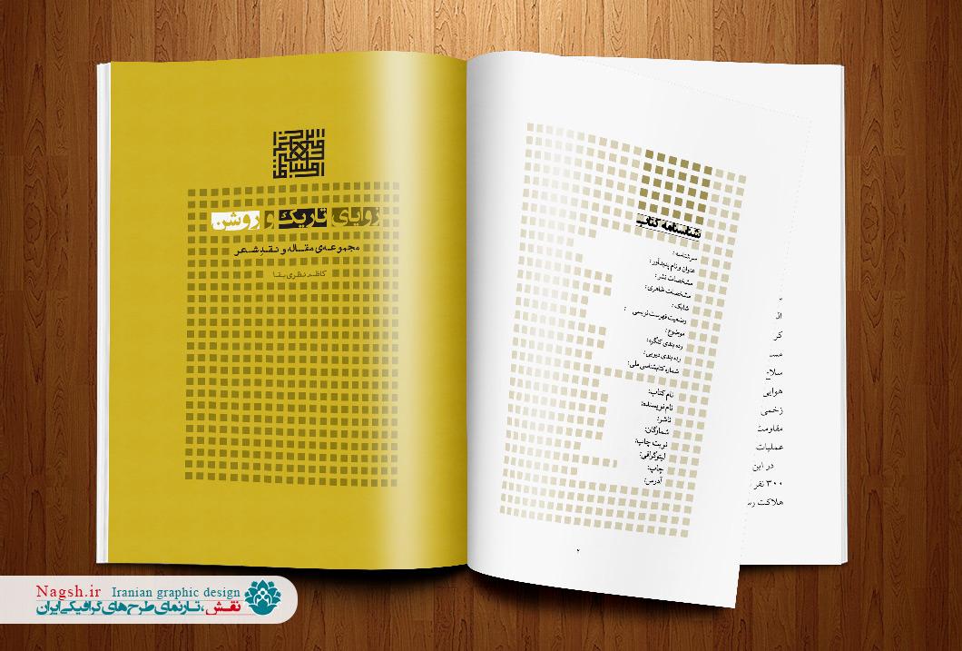 قالب آماده کتاب رقعی ورد + ایندیزاین