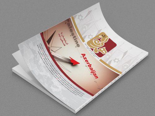 طراحی و صفحه آرایی نشریه همدلی
