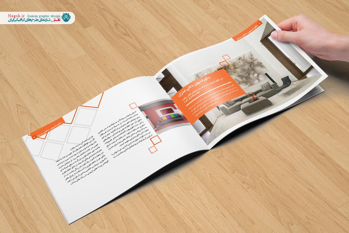 قالب آماده کاتالوگ و بروشور مدرن فارسی