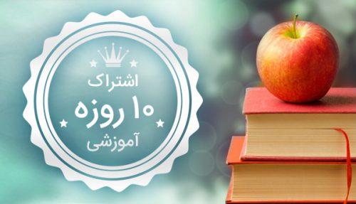 اشتراک آموزش 10 روزه مدرسه ایندیزاین