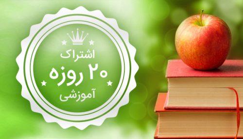 اشتراک آموزش 20 روزه مدرسه ایندیزاین
