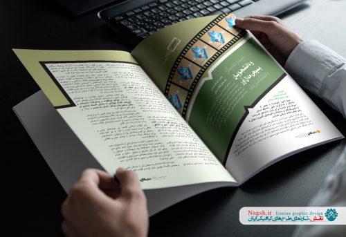 نمونه آماده صفحه آرایی مجله A4