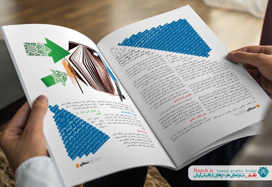 نمونه قالب آماده صفحه آرایی مجله A4