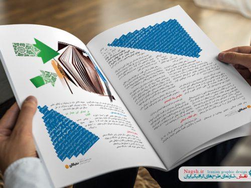 قبول سفارش طراحی و صفحه آرایی نشریه و مجله