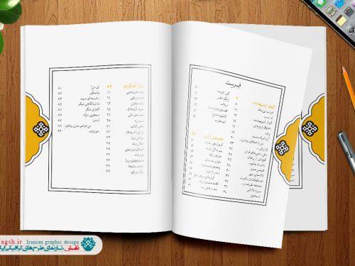قالب آماده کتاب شعر در ایندیزاین