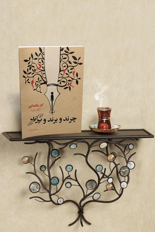 صفحه آرایی کتاب «چرند و برند و پرند»