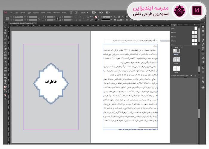 طراحی لایوتهای مختلف برای کتاب در ایندیزاین