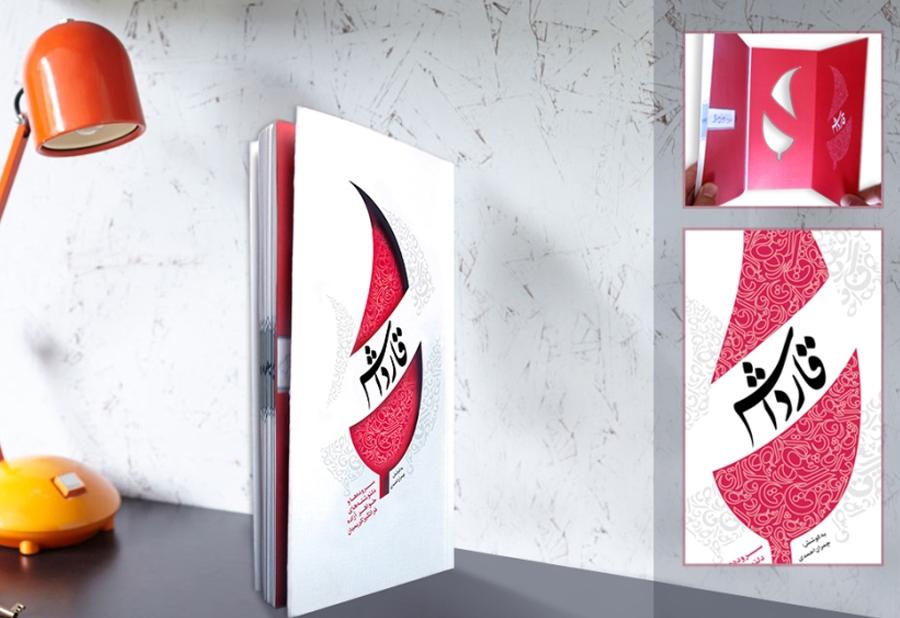 طراحی روی جلد و صفحه آرایی کتاب «قارداش»