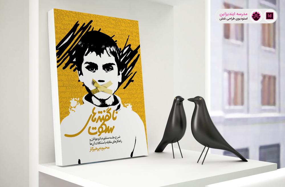 طراحی روی جلد کتاب «ناگفتههای سکوت»
