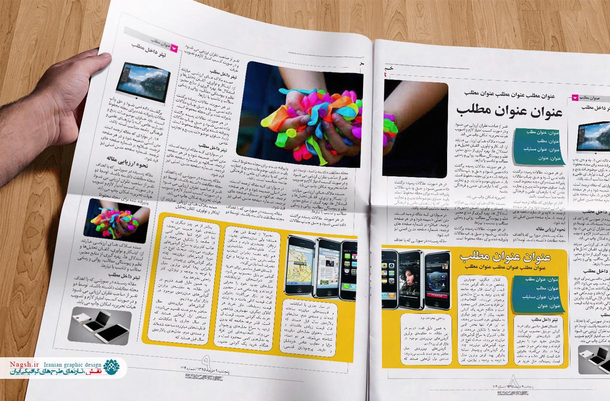 قالب آماده مجله A4 برای ایندیزاین