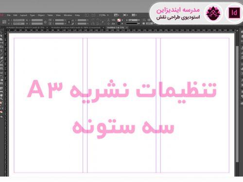 آموزش طراحی نشریه A3 در ایندیزاین