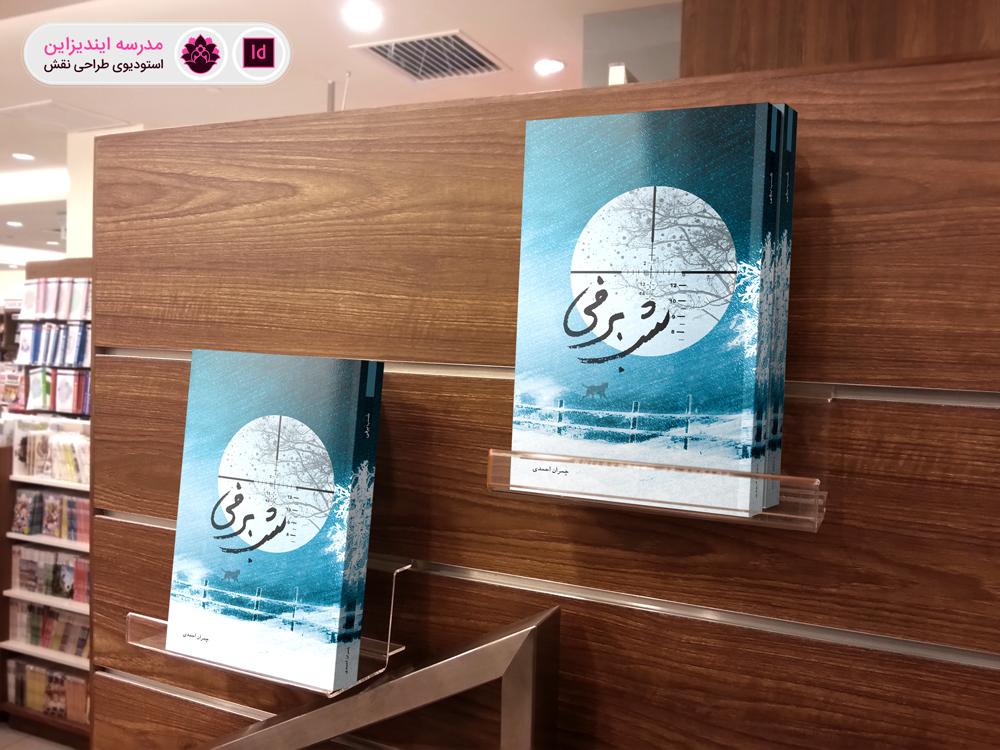 طراحی روی جلد و صفحه آرایی کتاب «ناگفتههای سکوت»