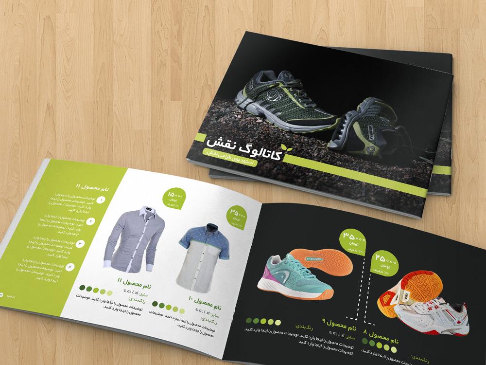 قالب آماده کاتالوگ و بروشور محصولات