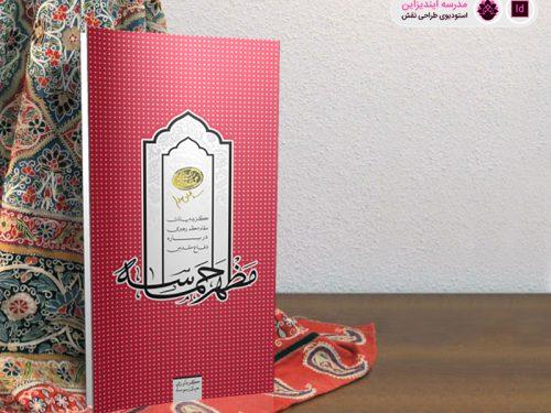 سفارش طراحی جلد و صفحه آرایی کتاب مظهر حماسه