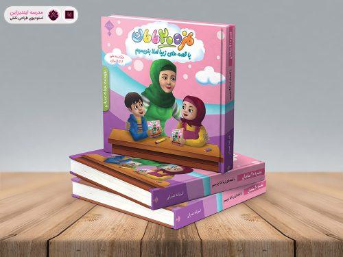 طراحی روی جلد کتاب نمره 20 مامان