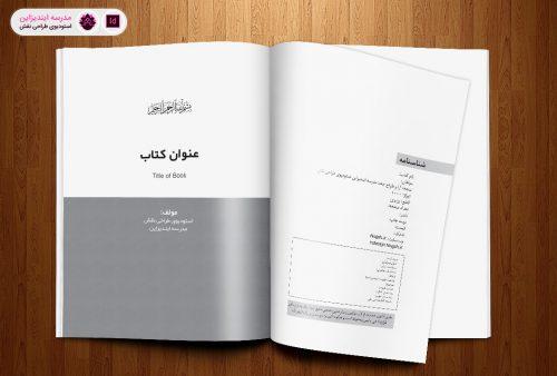 قالب آماده کتاب وزیری در ایندیزاین