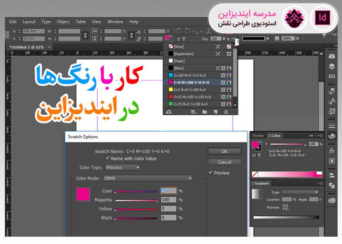 فیلم آموزش فارسی کار با رنگها در ایندیزاین