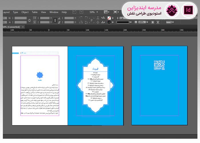 آموزش طراحی لایوت صفحات اول کتاب در ایندیزاین