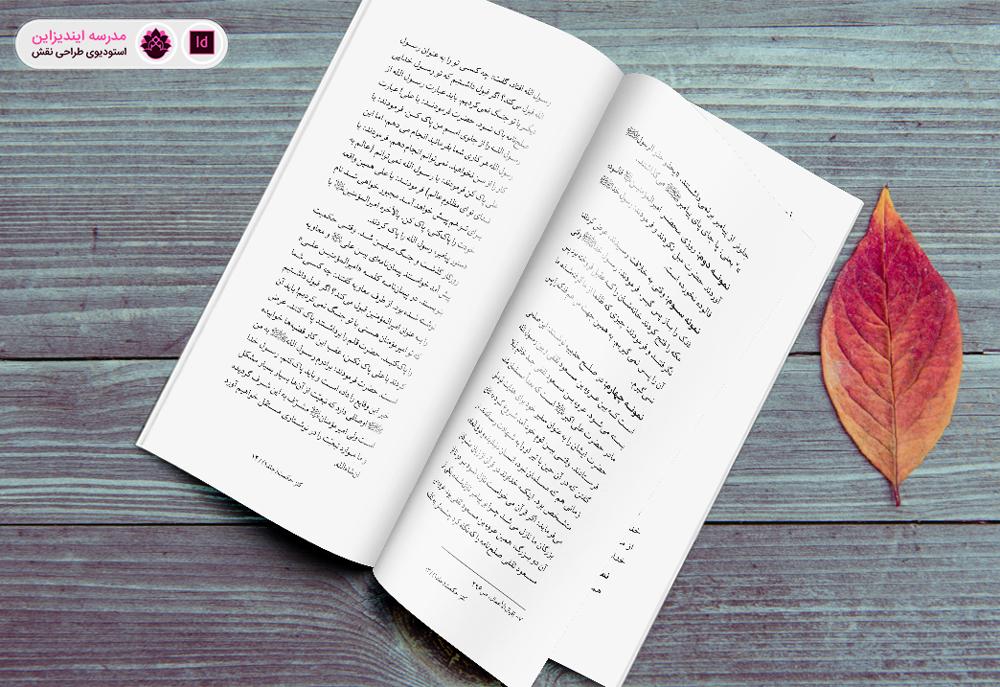 قالب آماده کتاب پالتویی در ایندیزاین