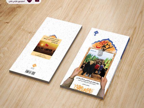 طراحی روی جلد کتاب سفرنامه عشق