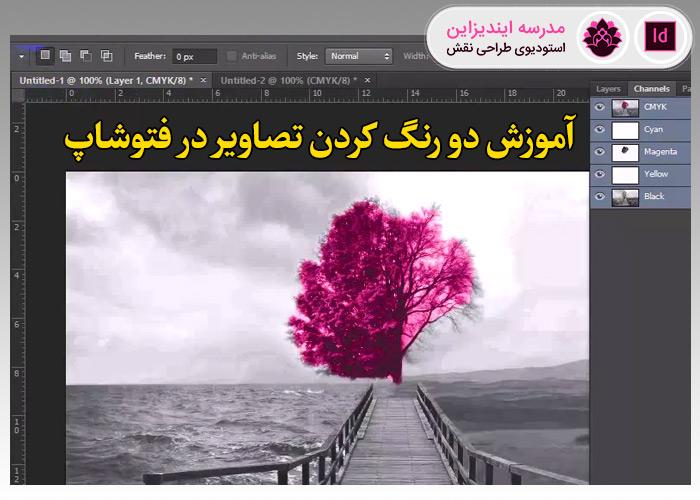 آموزش دو رنگ کردن تصاویر در فتوشاپ برای استفاده در ایندیزاین