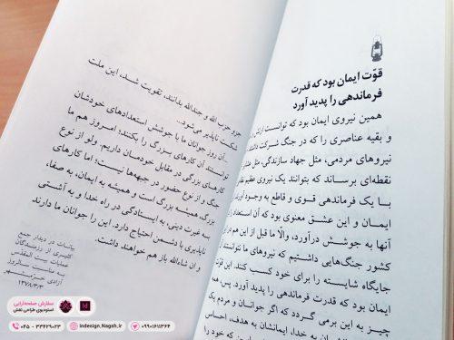 سفارش صفحه آرایی کتاب مظهر حماسه