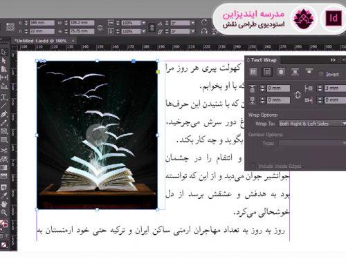 جایگذاری و تنظیم تصاویر داخل متن در ایندیزاین