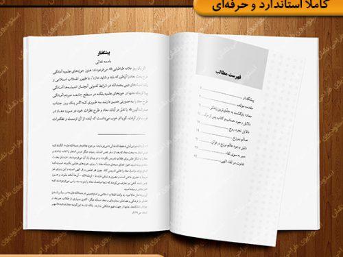 قالب آماده صفحه آرایی کتاب در ورد (word)