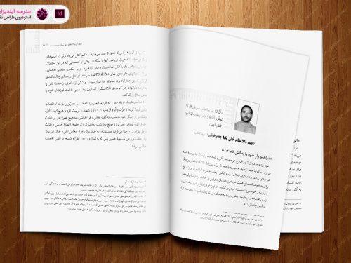 قالب آماده کتاب معرفی و یادواره شهدا