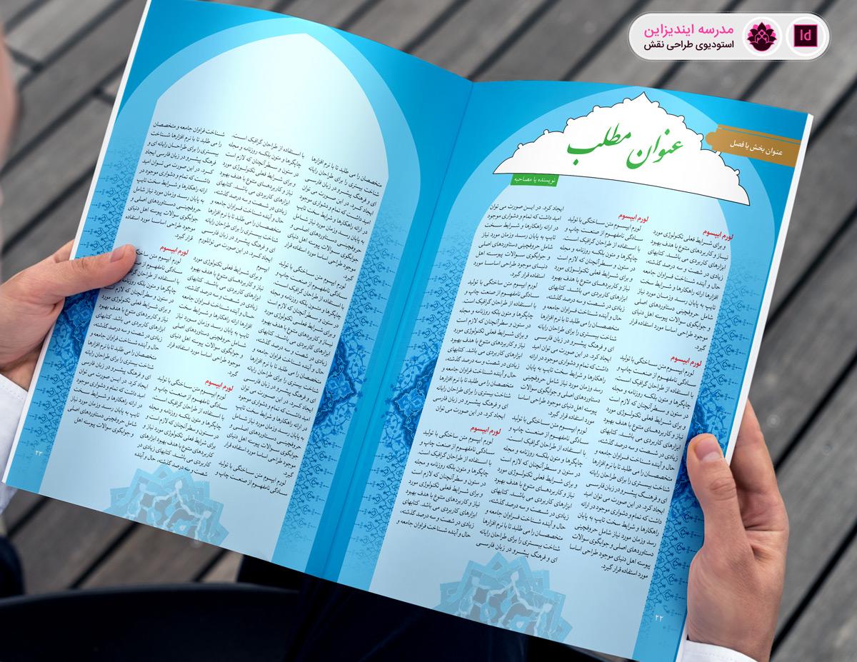 قالب آماده مجله و نشریه A4