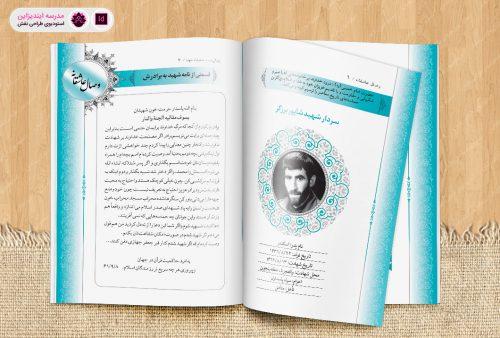 طراحی آماده کتاب شهدا