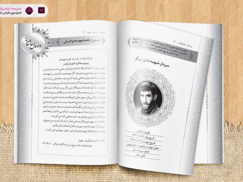 صفحه آرایی آماده کتاب شهدا