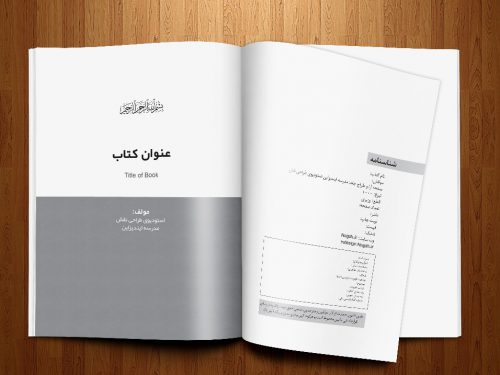قالب آماده کتاب وزیری در ورد (word)