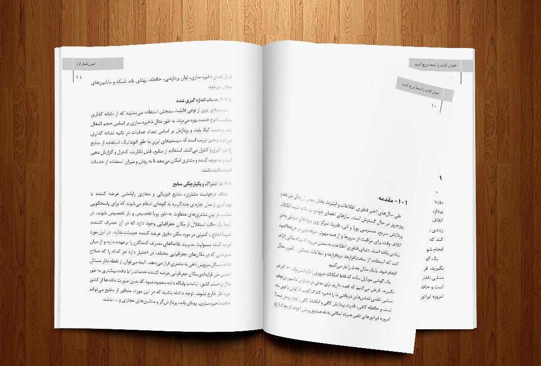 قالب آماده صفحه آرایی کتاب وزیری در ورد (word)
