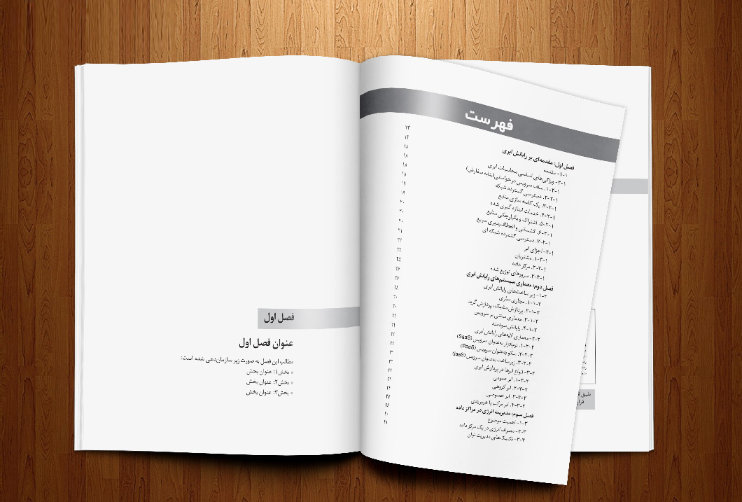 قالب آماده و استاندارد کتاب وزیری در ورد (word)