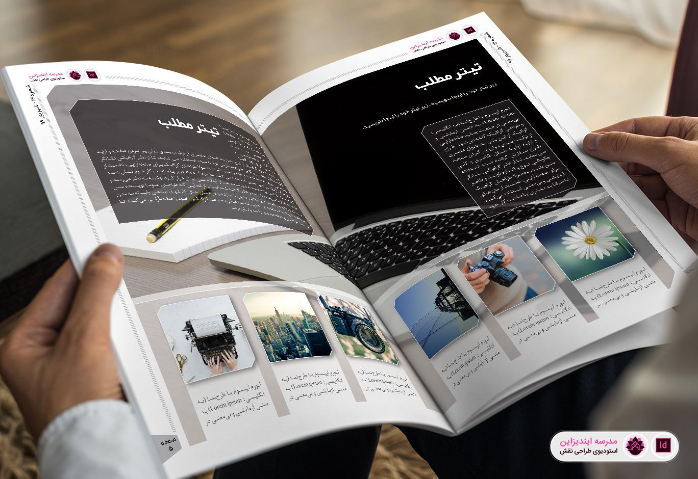 قالب آماده نشریه دانشجویی و علمی