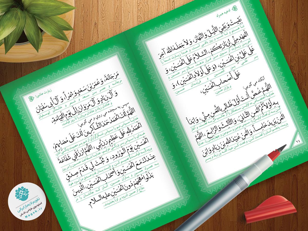 فایل لایه باز کتاب دعا با فرمت ایندیزاین