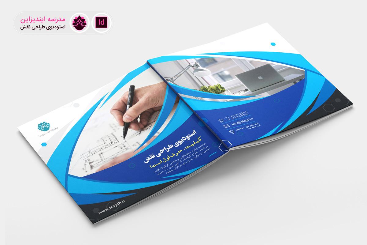 کاتالوگ و بروشور تجاری و شرکتی