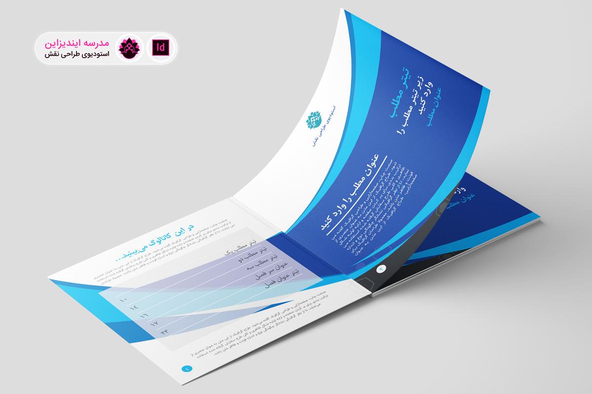 قالب آماده کاتالوگ و بروشور تجاری و شرکتی