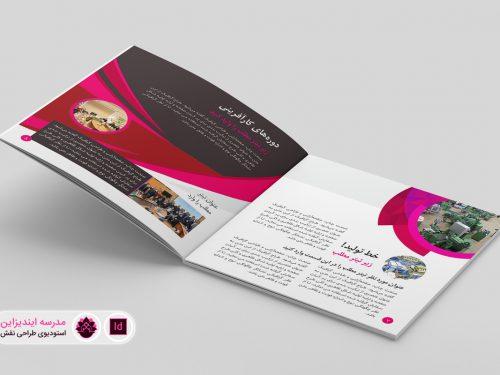 دانلود لایه باز بروشور تجاری و شرکتی