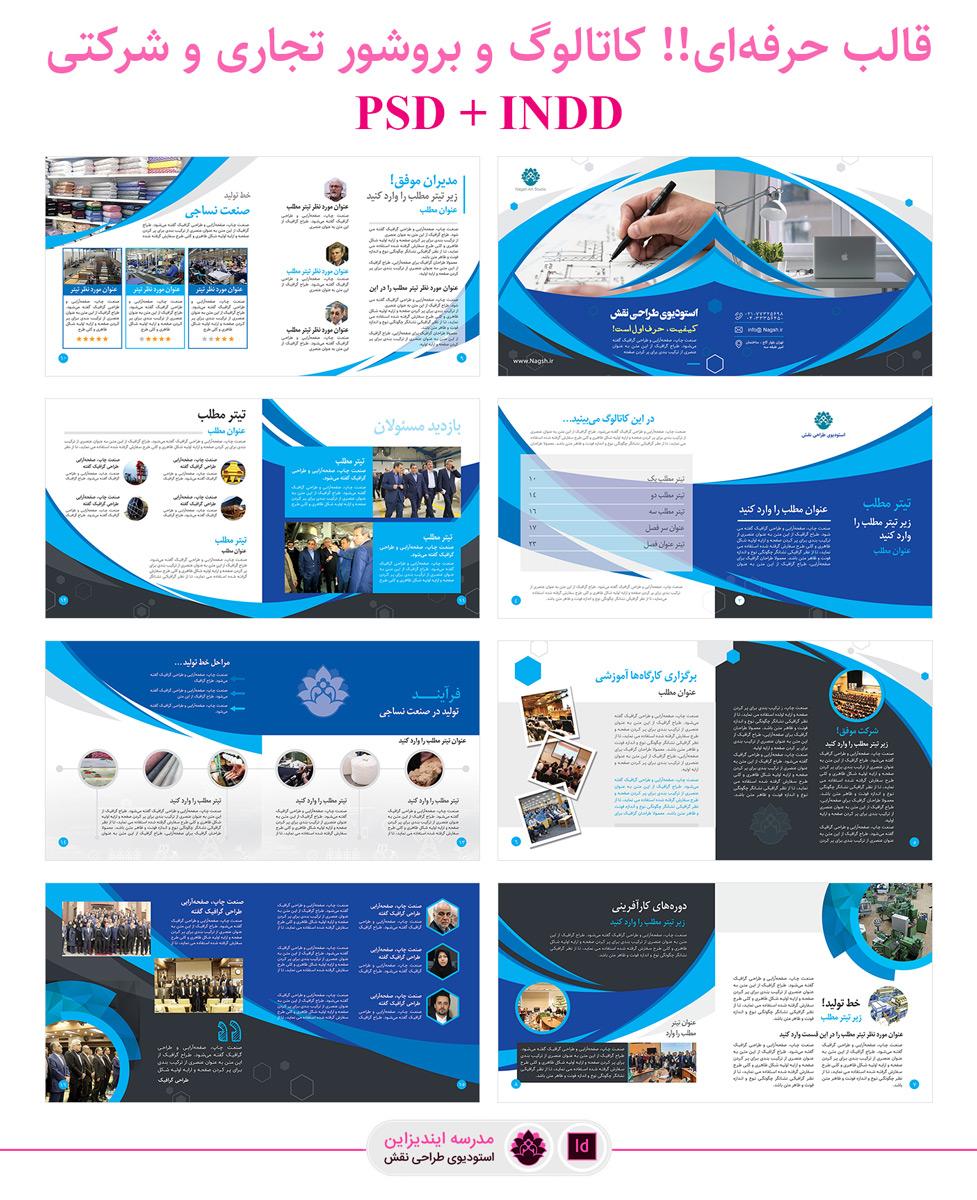 بروشور تجاری و شرکتی