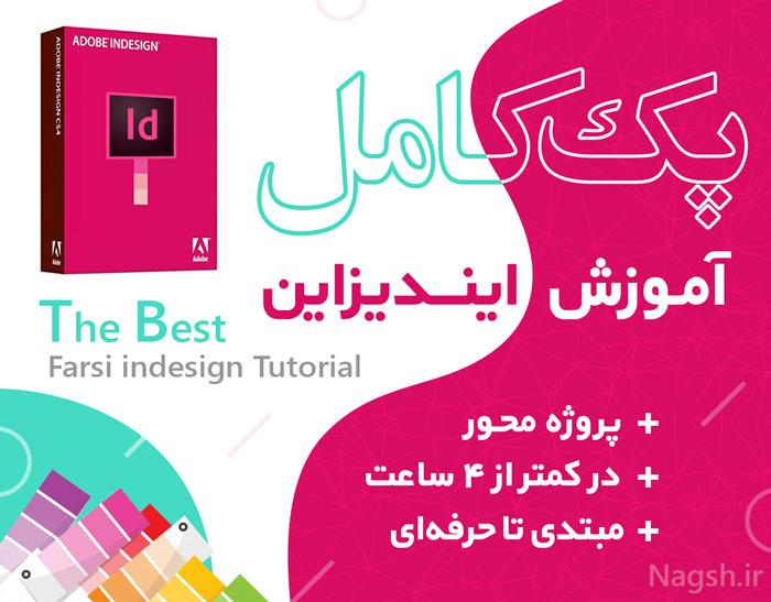 پک کامل آموزش ایندیزاین فارسی