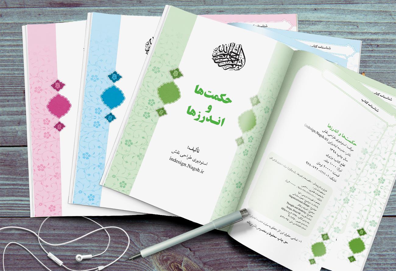 دانلود قالب آماده کتاب مذهبی (رقعی+وزیری)