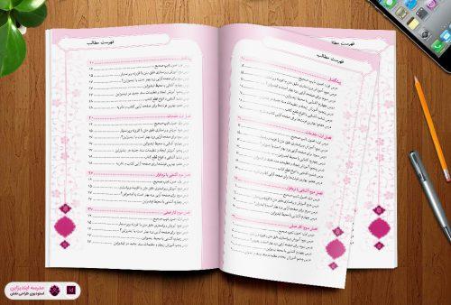 دانلود فایل ایندیزاین کتاب مذهبی